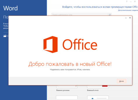 ms-office-2016
